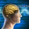 телепатия как развить