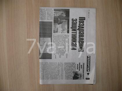 gazeta pilotrlP1140882_result