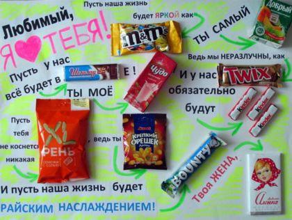 поздравление со сладостями