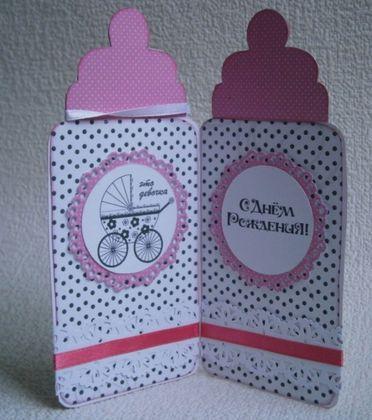 открытка бутылочка