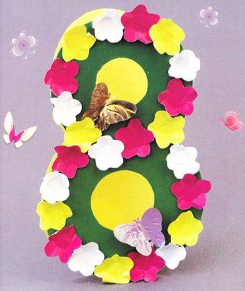 открытка восьмёрка