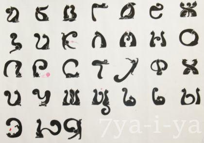 художественные буквы